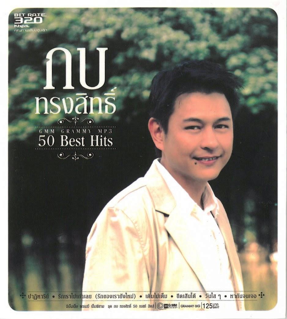 Download [Mp3]-[Album Hit] 50 เพลงที่ฮิตที่สุดจาก กบ ทรงสิทธิ์ ในชุด GMM GRAMMY MP3 กบ ทรงสิทธิ์ 50 BEST HITS 4shared By Pleng-mun.com