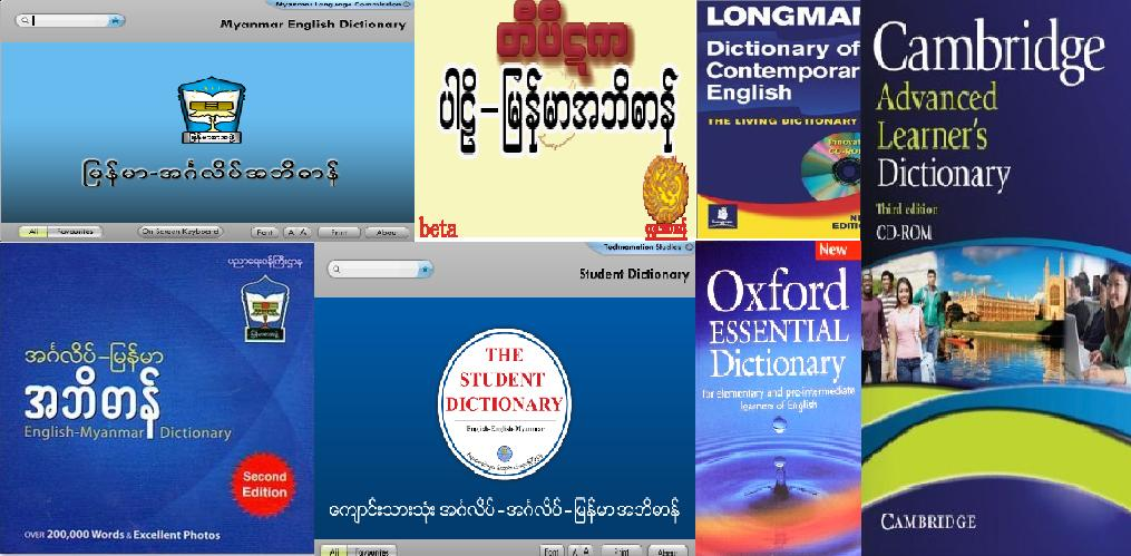 Dictionay- Software and Ebooks in English and Myanmar