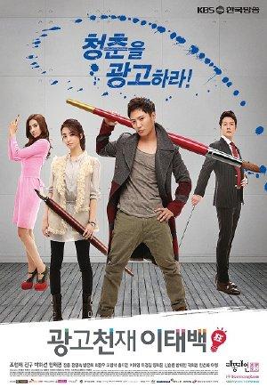 Thiên Tài Quảng Cáo VIETSUB - Ad Genius Lee Tae Baek (2013) VIETSUB - (16/16)