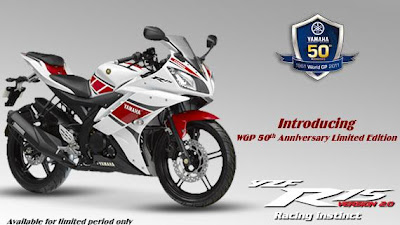 Yamaha R15 Version 2 MotoGP limited edition