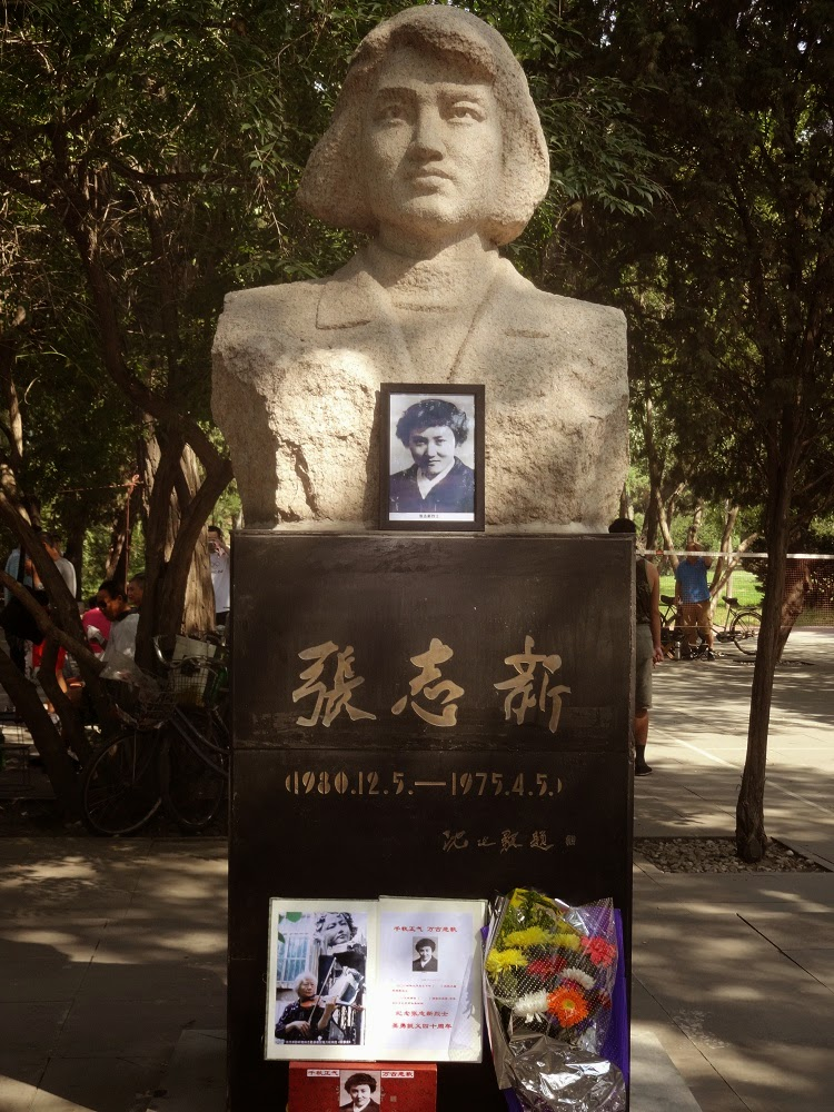 Image result for 张志新被割喉