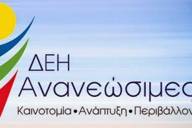 ΔΕΗ ΑΝΑΝΕΩΣΙΜΕΣ