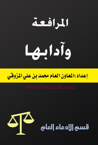 تحميل كتاب شرح قانون العمل السعودي