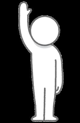 手を挙げる棒人間のイラスト