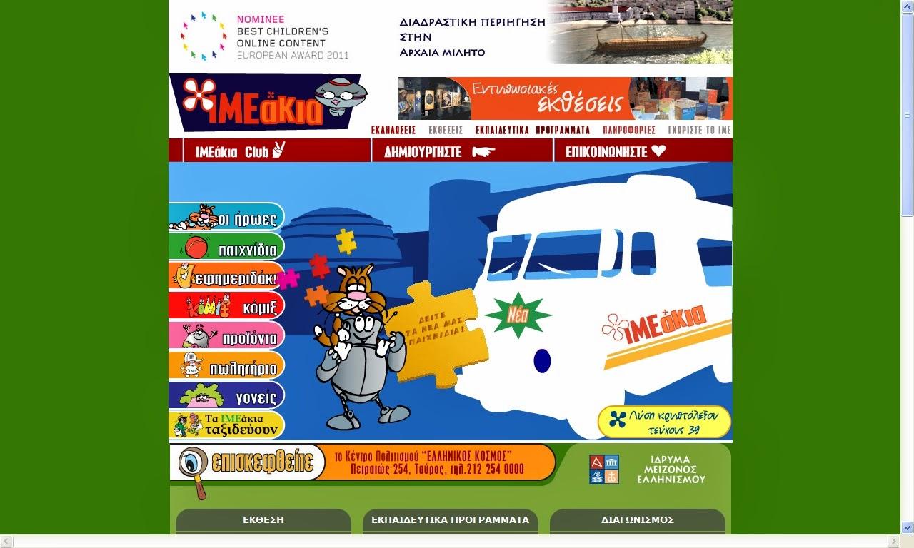 http://www.imeakia.gr/