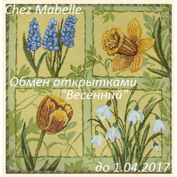 Участвую в Весеннем  обмене открытками.!