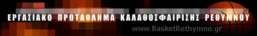 ΕΡΓΑΣΙΑΚΟ  ΠΡΩΤΑΘΛΗΜΑ  ΚΑΛΑΘΟΣΦΑΙΡΙΣΗΣ  ΡΕΘΥΜΝΟΥ