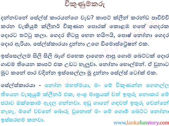Sinhala Fun Stories Seller Part One