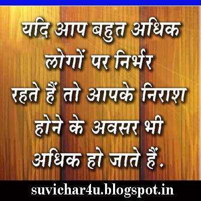 Yadi aap bahut adhik logon par nirbhar rahate hai to apke niraash hone ke awasar bhi jyada hote hai.