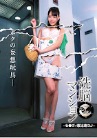 ANX-064 洗脳マンション-セ●ヴィ恵比寿3J- 浜崎真緒