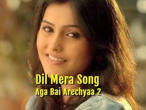 Dil mera song from film Aga Bai Arechyaa 2 sung by Vaishali Samant, Music: Nishad, Lyrics: Omkar Mangesh Datt