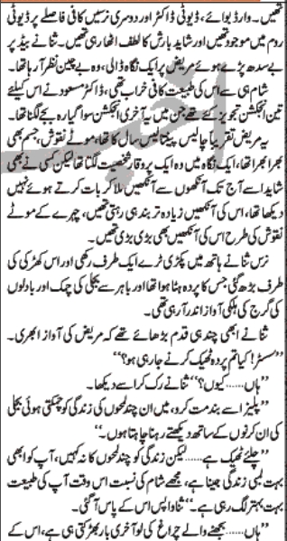 1 column of page of band aankhain novel