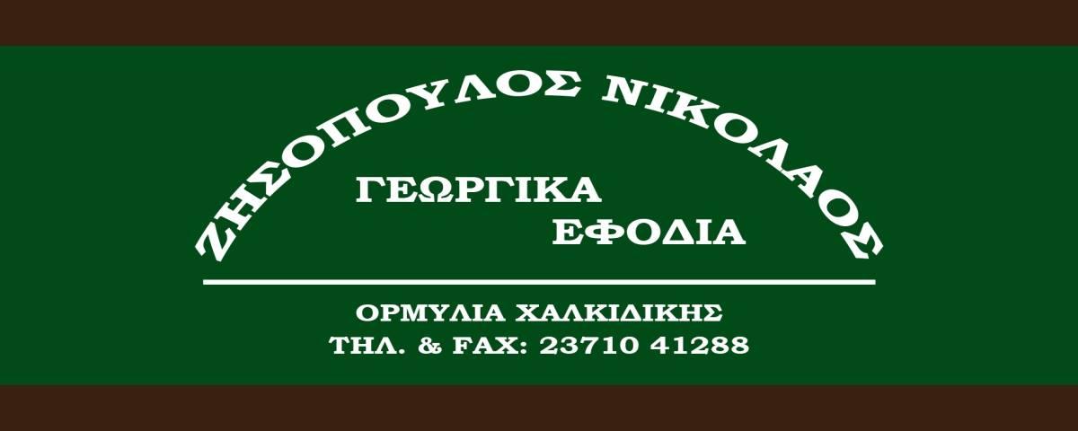 Γεωργικά εφόδια Ζησόπουλος