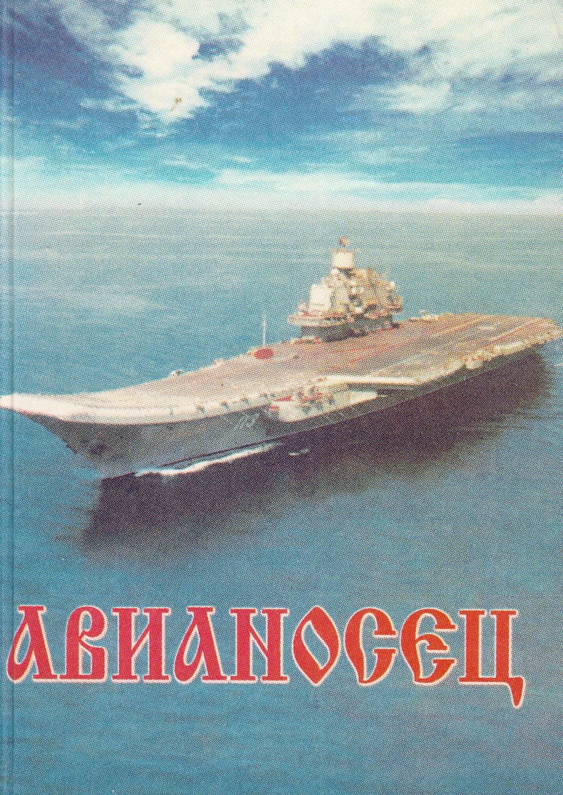 АВИАНОСЕЦ