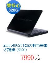 超便宜筆電