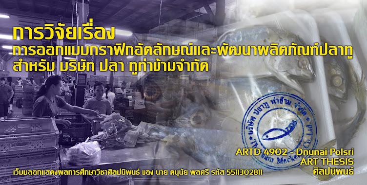 ARTD 4902 Art Thesis