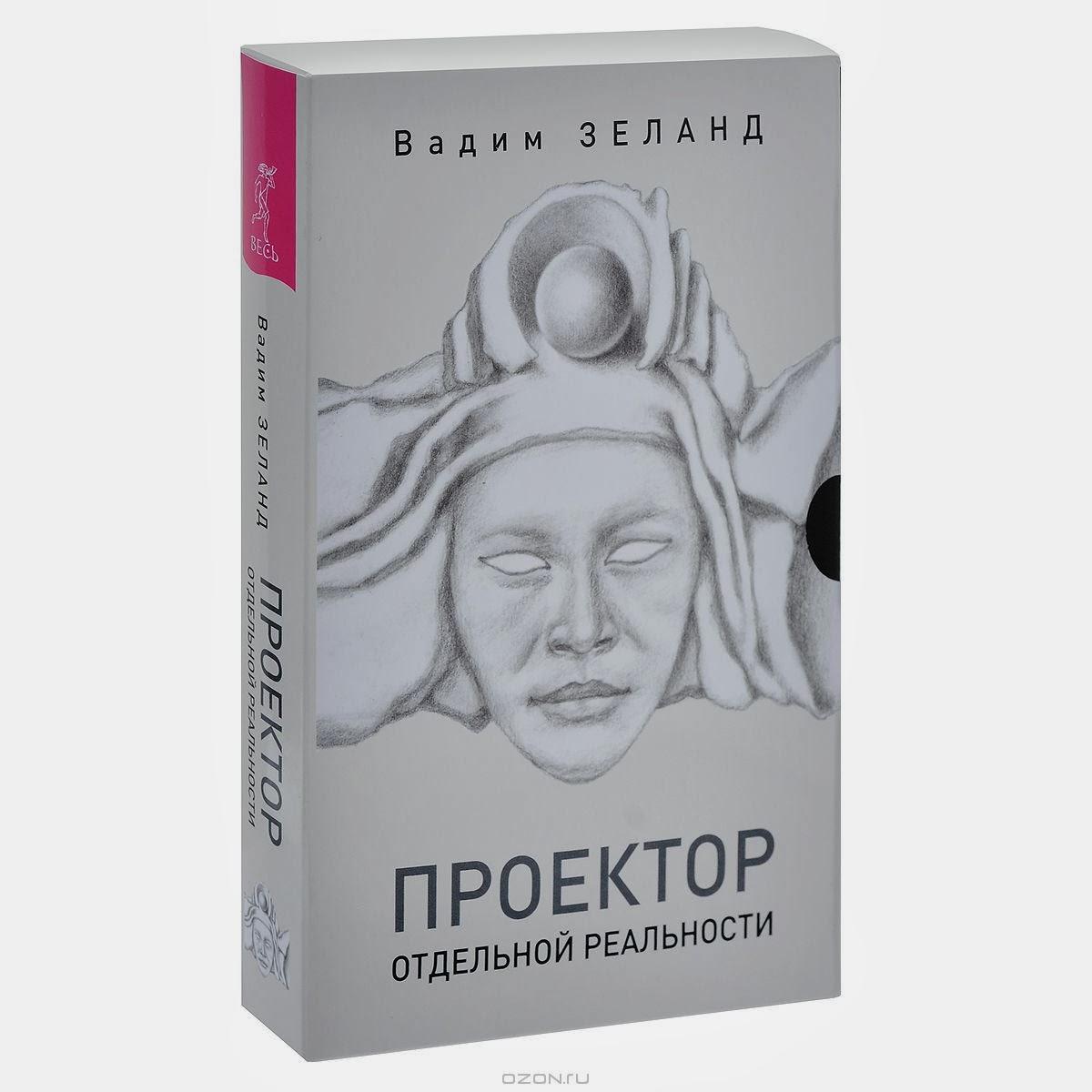 Проектор отдельной реальности скачать бесплатно книгу
