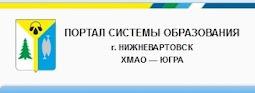 Сайт ДО г.Нижневартовска