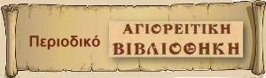 ΑΓΙΟΡΕΙΤΙΚΗ ΒΙΒΛΙΟΘΗΚΗ, τεύχη 1-344, ολοκληρωμένο
