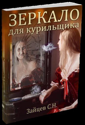Зайцев С.Н. Зеркало для курильщика. 2-е издание