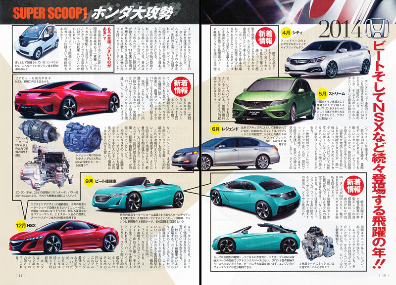 2014 and 2015 Honda model release schedule and rumors from Japanese