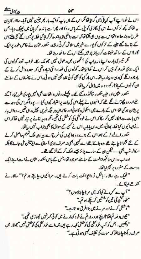 peer e kamil part 7