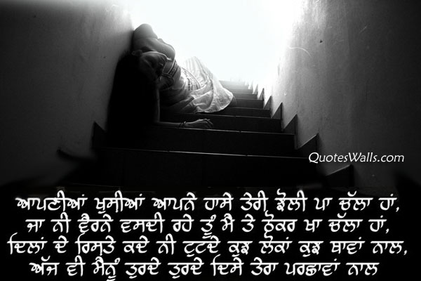 bewafai shayari pictures in punjabi fonts with pictures