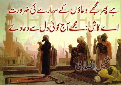 Sahaara E Dua SMS Shayari