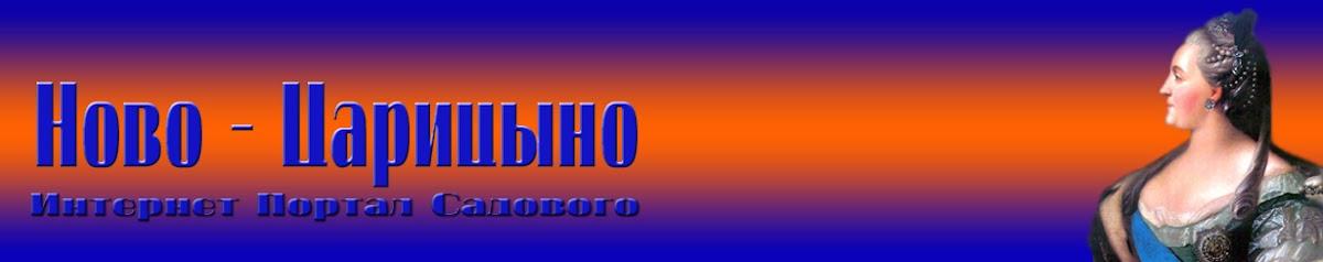 """Интернет Портал Садового """"Ново-Царицыно"""""""