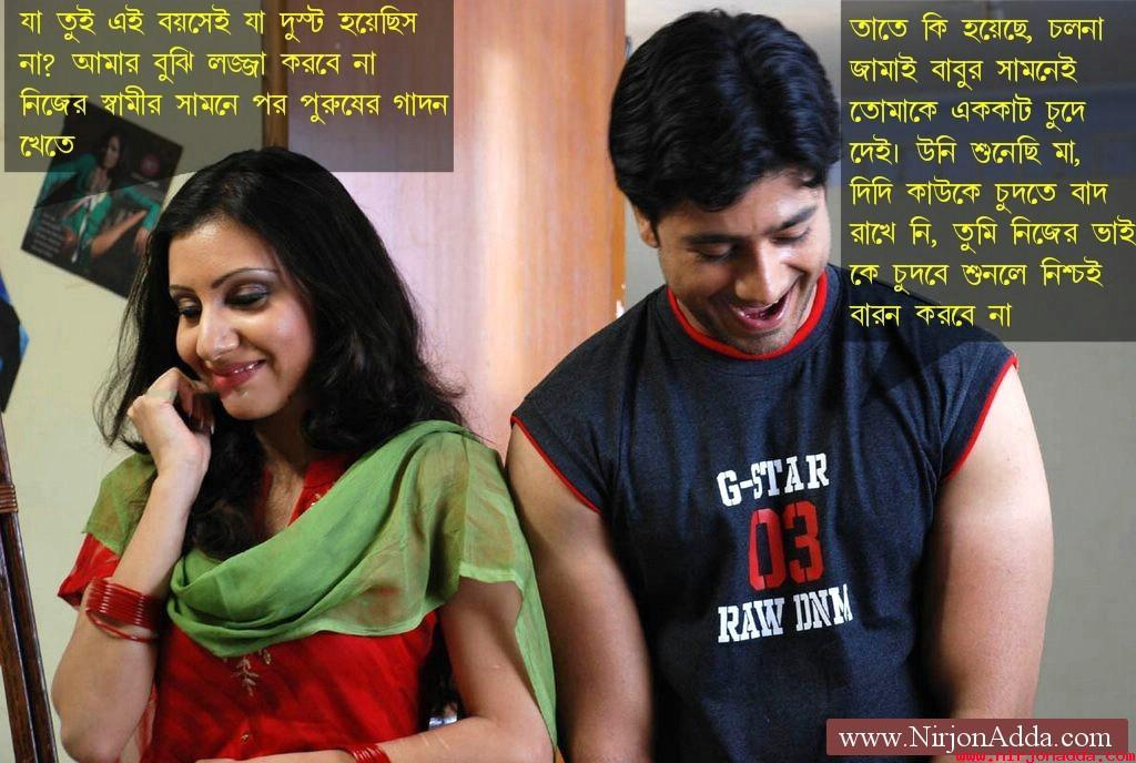 Bangla choti naked perhaps shall