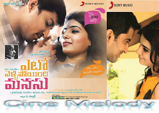 Yeto Vellipoyindhi Manasu Telugu Mp3 Songs Free  Download -2012