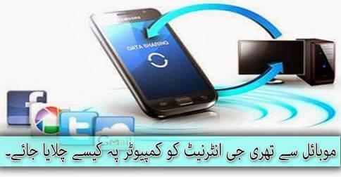 ... Phone To Pc Urdu Video Tutorial   Free Download Software Full Version