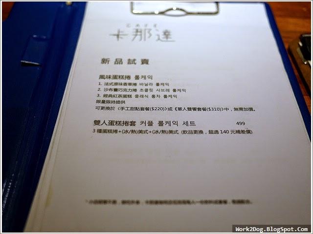 《台北韓式下午茶》忠孝新生站.卡那達咖啡店