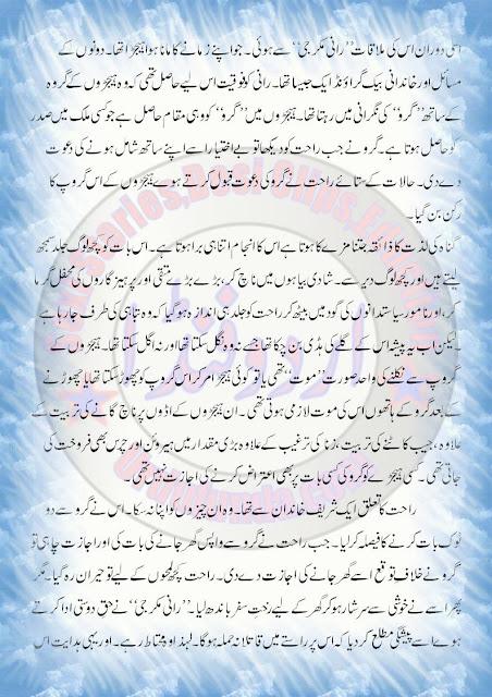 Urdu Xxx Stories 15