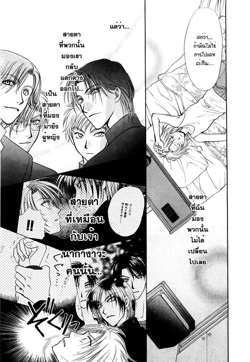 อ่านการ์ตูน Kakumei no Hi 4 ภาพที่ 28