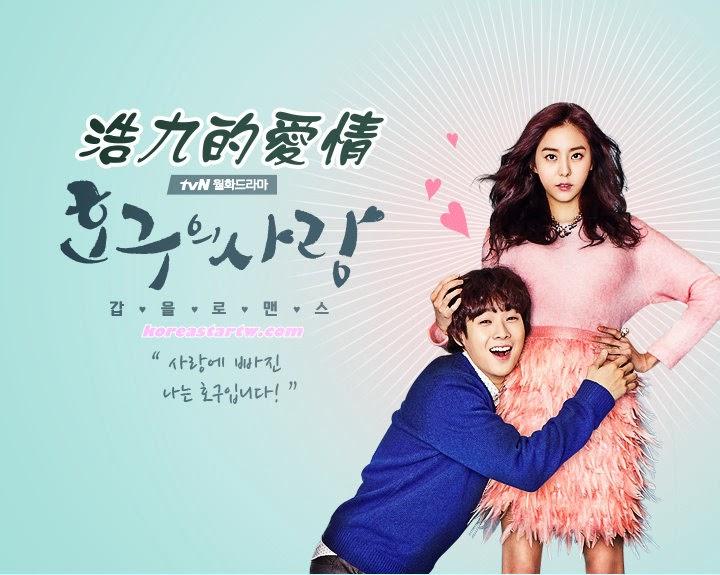 《浩九的愛情》單身宅男的驚喜初戀 ~ UIE、崔宇植、任瑟雍