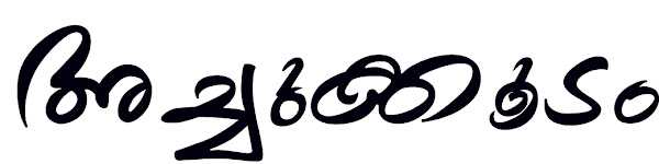 അച്ചുക്കൂടം