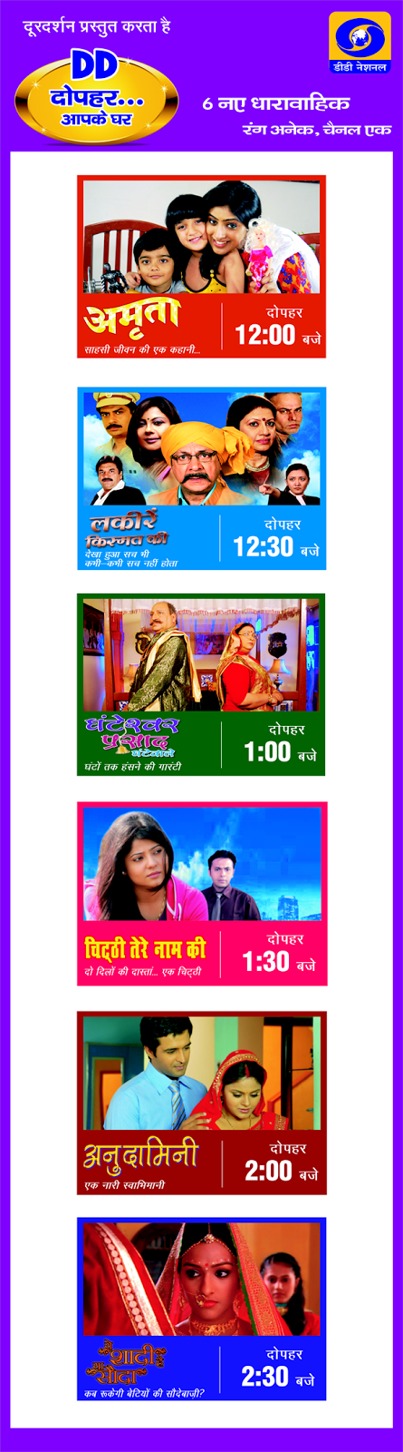 These programs will be telecast between 12:00 PM to 3:00 PM at noon time.