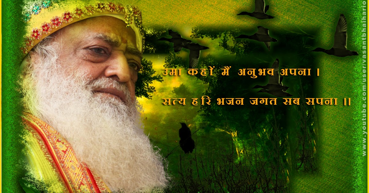 35_THOUGHTS AND QUOTES GIVEN BY PUJYA ASHARAM JI BAPU
