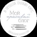МК от Алены Sineoka
