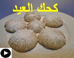 فيديو كحك العيد الناعم المحشي بالعجمية