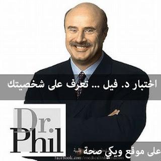 تعرف علي طبيعة شخصيتك من خلال هذا الاختبار البسيط Dr.Phil