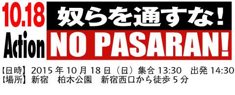 10.18Action やつらを通すな NO PASARAN! 2015年10月18日(日) 集合13:30 出発14:30 場所 新宿柏木公園 新宿西口から徒歩5分
