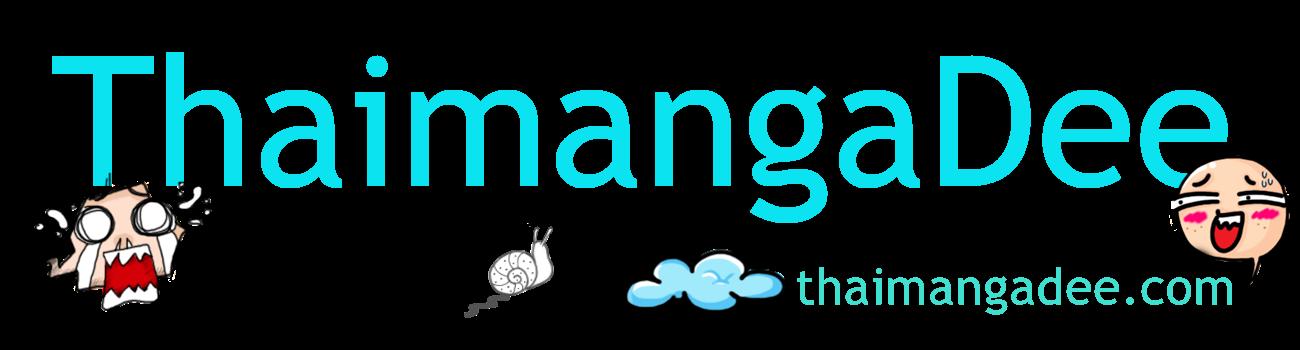 Thaimangadee ThaiManga Doujin การ์ตูน อ่านการ์ตูน อ่านการ์ตูนออนไลน์ โดจินแปลไทย