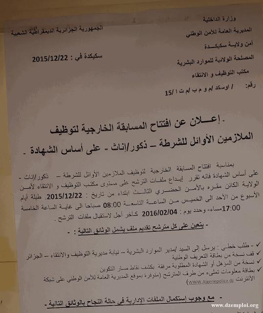 توظيف الشرطة الجزائرية
