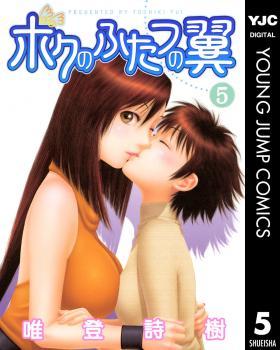 Boku no Futatsu no Tsubasa Manga