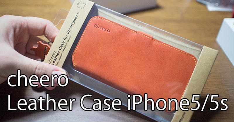 『cheero Leather Case』を手に入れてしまった!