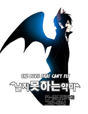 The Devil Who Can't Fly Manga