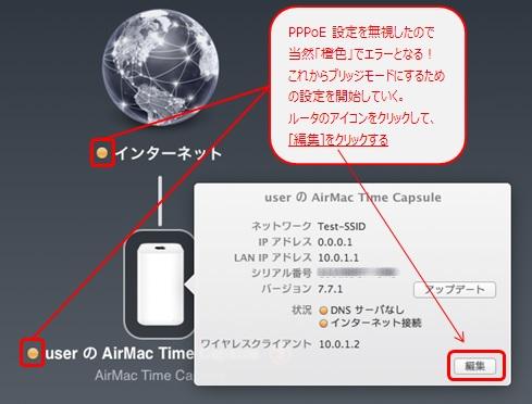 Air Mac ルータのアイコンをクリックし、[編集]をクリック