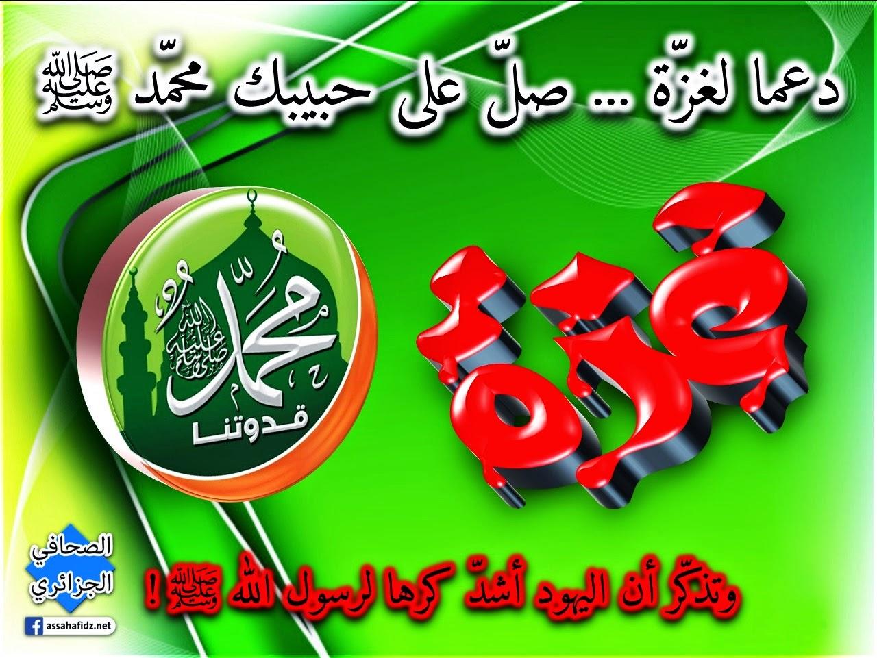 دعما لغزّة ... صلّ على حبيبك محمّد صلى الله عليه وسلم